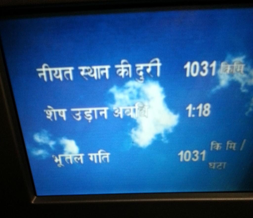 Hindi screen
